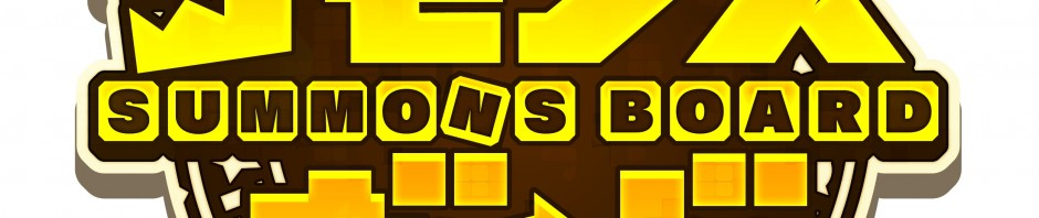 ガンホー、スマホ向け新作ボードゲーム『サモンズボード』を発表