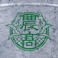 大蝦夷農業高校をイメージしたリアルバケツトート