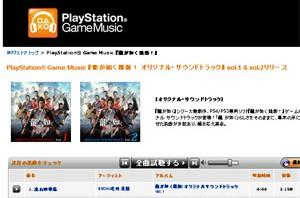 Amazon、MP3ストアにゲーム音楽専門コーナーを開設―約3千曲配信