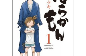 アニメ『ばらかもん』、イケメン書道家役に小野大輔