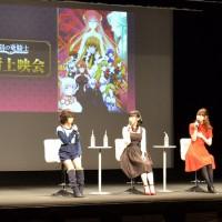 『星刻の竜騎士』2月2日先行上映イベント