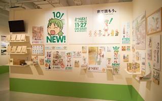 『よつばとダンボー展』福岡パルコで開催―ダンボー撮影会もあるよ