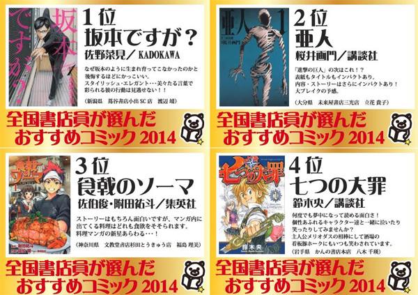 3大マンガ賞第2弾!全国書店員が選んだおすすめコミック2014