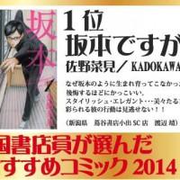 1位:坂本ですが?(佐野菜見/KADOKAWA)