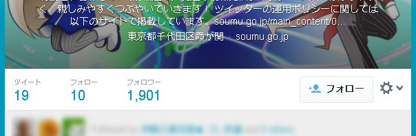 """総務省公式Twitterにオリジナル""""萌え""""キャラ爆誕!"""