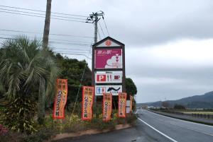 池田湖パラダイスの看板