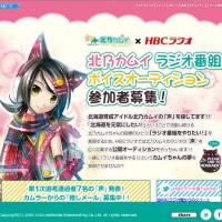 北乃カムイ ラジオ番組ボイスオーディション