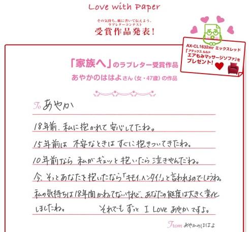 『その気持ち、紙に書いて伝えよう〜ラブレターコンテスト〜』の昨年優秀作
