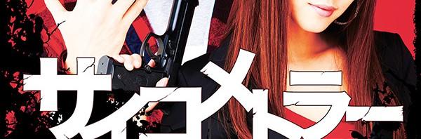 『サイコメトラーEIJI』が舞台化―エイジ・小澤雄太(劇団EXILE)/志摩・岩佐真悠子