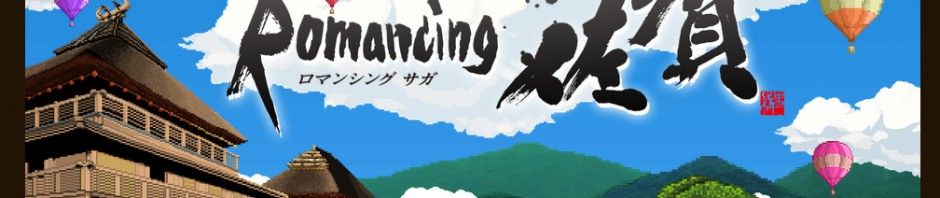 スクエニ、まさかの『ロマンシング 佐賀』コラボ発表―佐賀県知事「ようやくこうして結ばれました。」