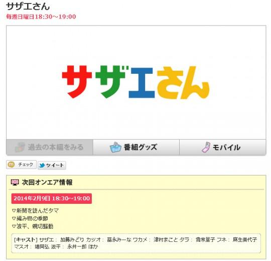 フジテレビの『サザエさん』アニメ公式サイト