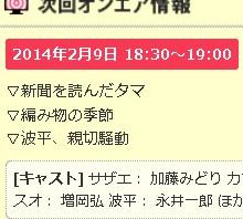 永井一郎さん波平、『サザエさん』ラストエピソードは波平主人公