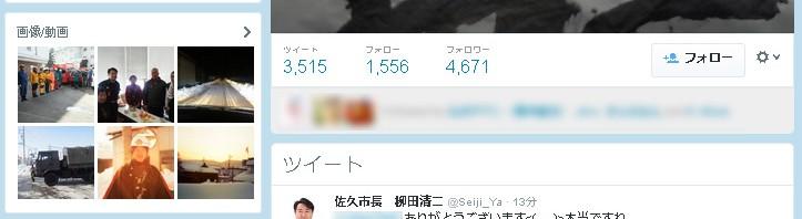 長野県佐久市長が行った災害時におけるネット活用に賛否