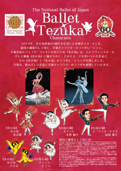 手塚治虫×新国立劇場バレエ団コラボポスター
