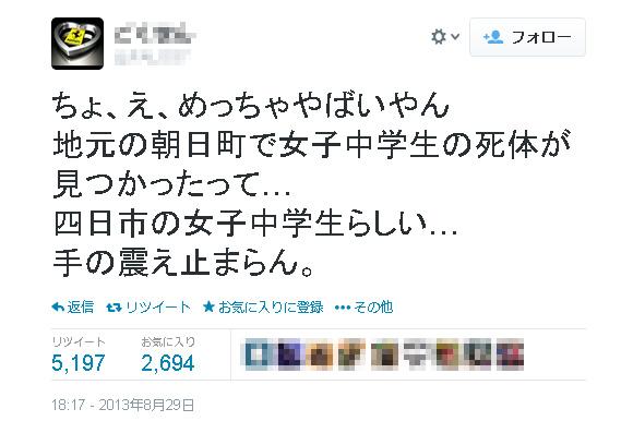 三重・四日市の中3女子殺害犯人少年のTwitter