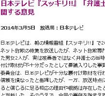 """BPO、日テレ『スッキリ!!』""""ニセ被害者""""に「放送倫理違反とまでは言えない」"""