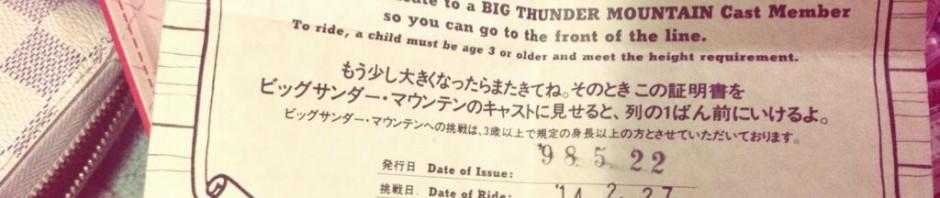 夢の国『ディズニーランド』が16年前ある少女に渡した約束のチケット……