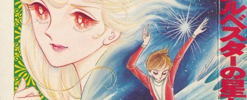 【うちの本棚】203回 ジルベスターの星から/竹宮恵子