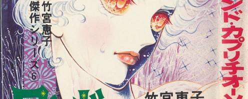 【うちの本棚】205回 ロンド・カプリチオーソ/竹宮恵子