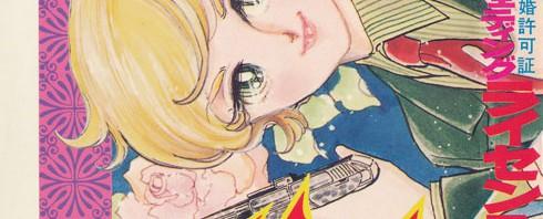【うちの本棚】204回 ウェディングライセンス/竹宮恵子