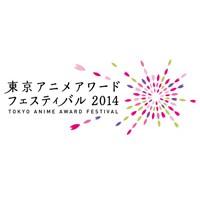 TAAF2014『アニメ オブ ザ イヤー部門』に「進撃」「風立ちぬ」「ヱヴァ」などノミネート