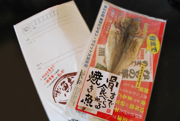 味な手紙が鯵すぎる!魚の干物がまるごと入ったアイデア商品『味メール』