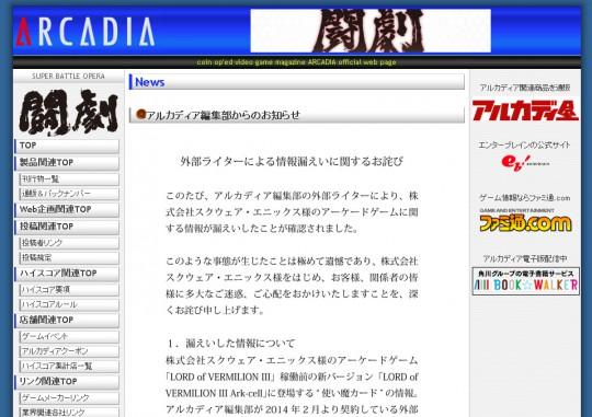 アーケードゲーム専門誌『月刊アルカディア』