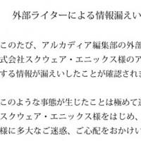 『月刊アルカディア』公式サイトに掲載されたお詫び文