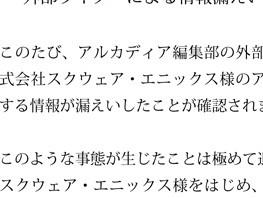 報道関係者のLINEからスクエニの稼働前アーケードゲーム情報流出