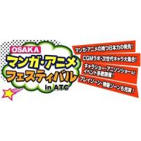OSAKA マンガ・アニメフェスティバル in ATC