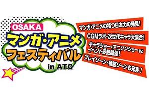実写映画『ルパン三世』再現セット公開!-大阪マンガ・アニメフェスティバル