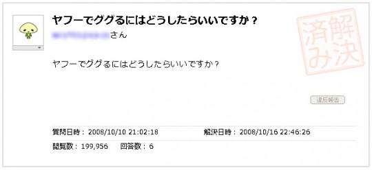 Yahoo!知恵袋の爆笑質問&回答