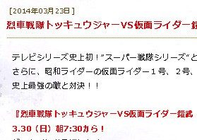 トッキュウジャー&鎧武合体1時間SP放送!-仮面ライダー1号・2号・V3も参戦
