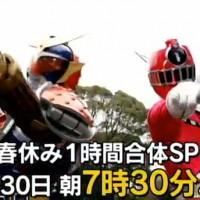 『烈車戦隊トッキュウジャー』と『仮面ライダー鎧武』の春休み合体スペシャル