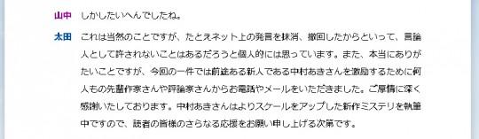 編集者座談会