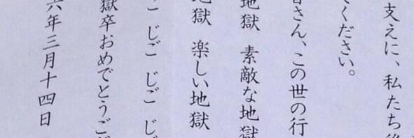 静岡:卒業式送辞で『鬼灯の冷徹』ネタ仕込まれる事案発生