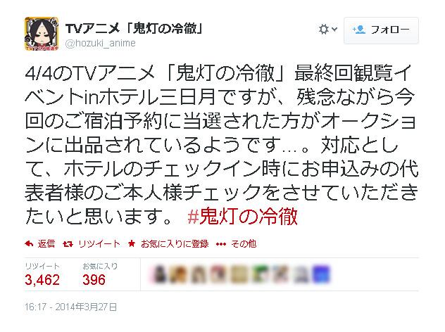アニメ『鬼灯の冷徹』公式Twitter