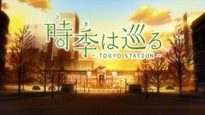 東京駅、短編アニメ『時季(とき)は巡る~TOKYO STATION~』