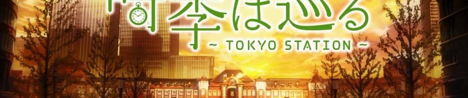 東京駅、短編アニメ『時季(とき)は巡る~TOKYO STATION~』制作