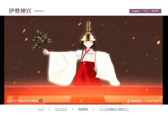 三重県伊勢市にある『伊勢神宮』のホームページ