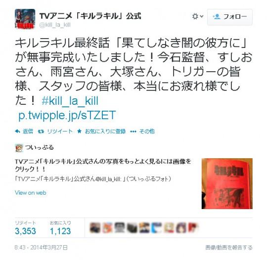 アニメ『キルラキル』公式Twitter