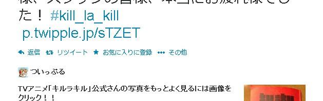 アニメ『キルラキル』最終話、放送当日朝に完成→スタッフ新幹線でMBSに納品