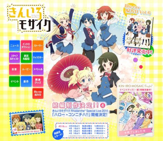 アニメ『きんいろモザイク』公式サイト