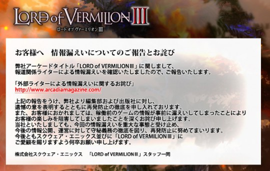 『LORD of VERMILIONⅢ』公式サイト