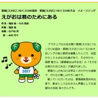 えひめ国体イメージソング歌手に水樹奈々決定!