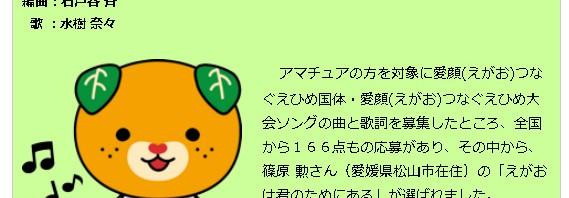 えひめ国体イメージソング歌手に水樹奈々決定!「えがおは君のためにある」配信開始!