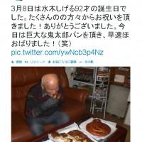 水木しげる92歳誕生日に特大パンをムシャムシャ
