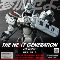 『THE NEXT GENERATION パトレイバー』と警視庁のコラボレーション