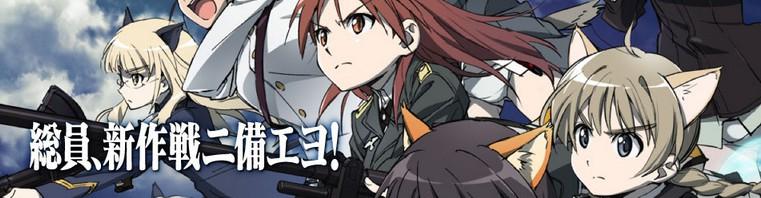 総員、新作戦ニ備エヨ!2014年秋 第一次作戦開始予定『ストライクウィッチーズ』