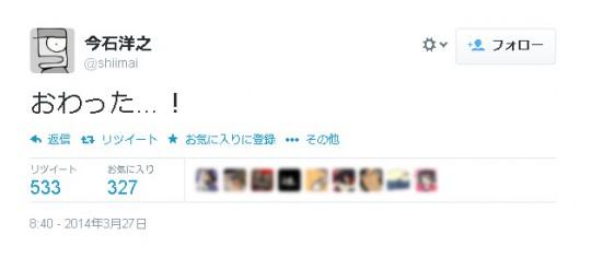 今石洋之監督Twitter